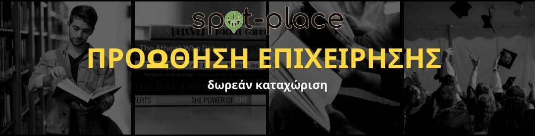 Spot-Place δωρεάν προώθηση επιχείρησης